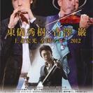 東儀秀樹×古澤巌 guest.上妻宏光 全国ツアー2012