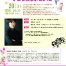 リーガロイヤルホテル(大阪) 子ども音楽祭2012・特別出演 高尾...