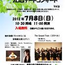 プロムナードコンサート Vol.6