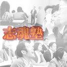 志魂塾|通常開催#86