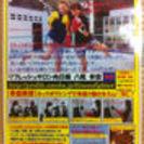 【女性もできる】★シェイプUPキックボクシング★サークルメンバー募集