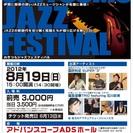 ◆ おきつもジャズフェスティバル
