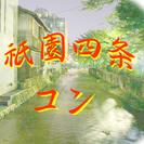 京都の街コン ~ 祇園四条コン