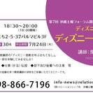 第7回沖縄土曜フォーラム ◎締切り近し!