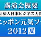 【無料】 ライフネット生命代表取締役社長 出口治明氏講演会 7/2...