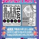 舞浜シーサイド SUMMER PARTY♪