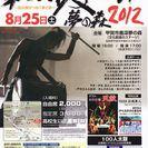 和太鼓サウンド夢の森2012