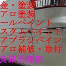 パーツ持ち込み取り付け大歓迎・格安・激安・板金・修理・車検・塗装(...
