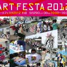 アートフェスタ2012 in 半田
