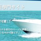 小型船舶免許更新専門サイト|山本海事法務事務所
