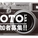 9月29日スタート!写真教室「FOTO LAB.」参加者募集!【初...