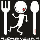 フードオリエンテーリング(食べ歩きイベント)
