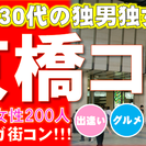 第2回京橋コン