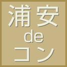 浦安deコン