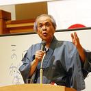 「日本のこころの教育」境野勝悟先生講演会 無料ご招待