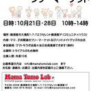 【横須賀中央】mama&kids フリーマーケット 出展料無料
