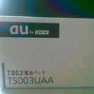 au T003電池パック TSOO3UAA