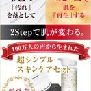 超シンプルスキンケアセット発売キャンペーン!