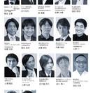 インターネット業界の有名起業家17名が登壇する大学生向けのカンファ...