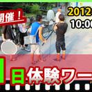 大阪開催!初めての映画制作1日体験ワークショップ