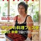 """イタリアマンマの家庭料理を食べよう!赤穂・御崎が""""イタリア""""になる..."""