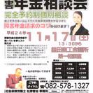 案件の多い広島で働く社会保険労務士が「障害年金請求のコツ」お話します。