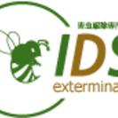 害虫駆除専門会社の 株式会社 アイディーサービス です