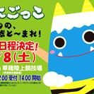 3000人鬼ごっこギネスに挑戦!! in静岡