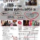スマイルカフェ(プチ体験イベント)inさいたま市与野