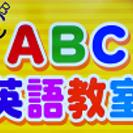 ABC英語教室