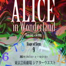 ALICE in Wonderland〜Stage of Steps9〜