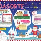 BOASORTE(全ての方に幸福を!)
