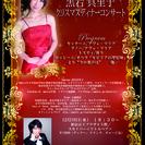 黒岩真里子クリスマスディナーコンサートin 新宿京王プラザホテル