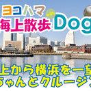 ヨコハマ海上散歩with Dog