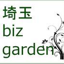 埼玉biz gardenの朝活