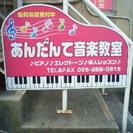 あんだんて音楽教室  ♪生徒募集中 ☆ピアノとエレクトーン個人レ...