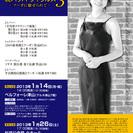 福田ひかり ピアノリサイタル: 続バッハ・ツィクルス3