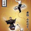 立川志らく&相島一之『赤坂寄席』Vol.2
