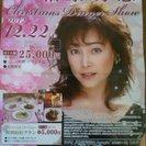 2012 柏原芳恵 クリスマスディナーショー in 朝日リゾートホ...