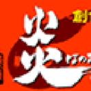 12月29日 18時半~ 新潟駅前 飲み会☆