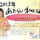 2013年、あたらしい私になる「13の生き方レシピ」〜つぶつぶ天女...