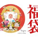 2013 タカシマヤ福袋
