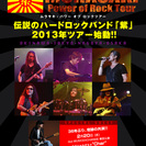 MURASAKI Power of Rock Tour 2013 ...