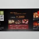 醍醐グループ3店舗利用可能な割引チケット