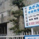 『あざみノ会 音楽教室』ピアノ・エレクトーン・ドラムです。