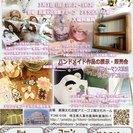 3/3【久喜市菖蒲】「アートクラフトMarche vol.2☆Gi...