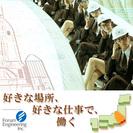東京★勤務あります★【理系学生限定★】2013年度 新卒採用1,0...