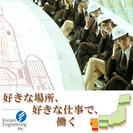 九州★勤務あります★【理系学生限定★】2013年度 新卒採用1,0...
