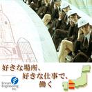 広島★勤務あります★【理系学生限定★】2013年度 新卒採用1,0...