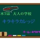 【終了】木7は(特別授業だらけの)大人の大学〈キラキラカレッジ〉